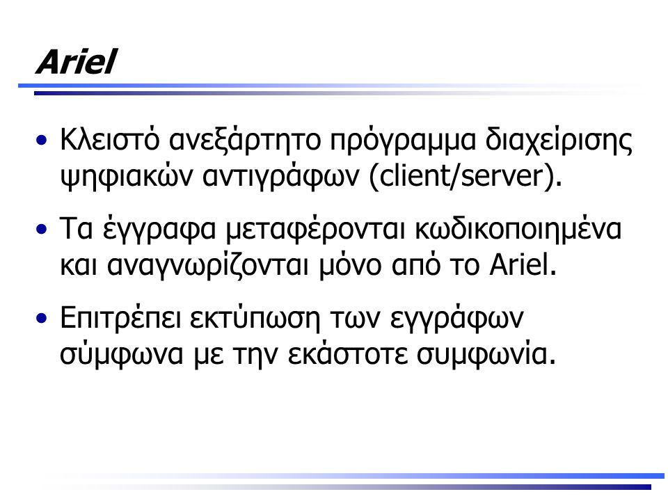 Ariel •Κλειστό ανεξάρτητο πρόγραμμα διαχείρισης ψηφιακών αντιγράφων (client/server). •Τα έγγραφα μεταφέρονται κωδικοποιημένα και αναγνωρίζονται μόνο α
