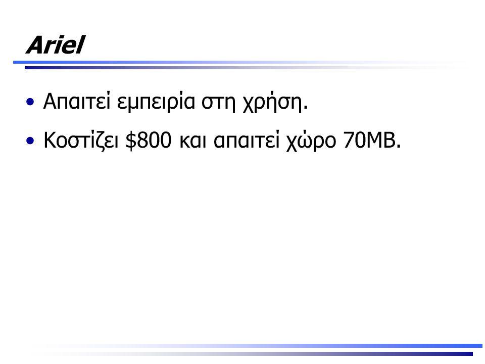 Ariel •Απαιτεί εμπειρία στη χρήση. •Κοστίζει $800 και απαιτεί χώρο 70MB.