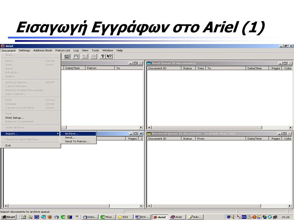 Εισαγωγή Εγγράφων στο Ariel (1)