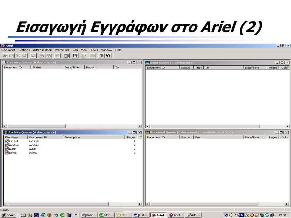 Εισαγωγή Εγγράφων στο Ariel (2)