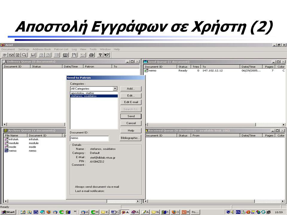 Αποστολή Εγγράφων σε Χρήστη (2)