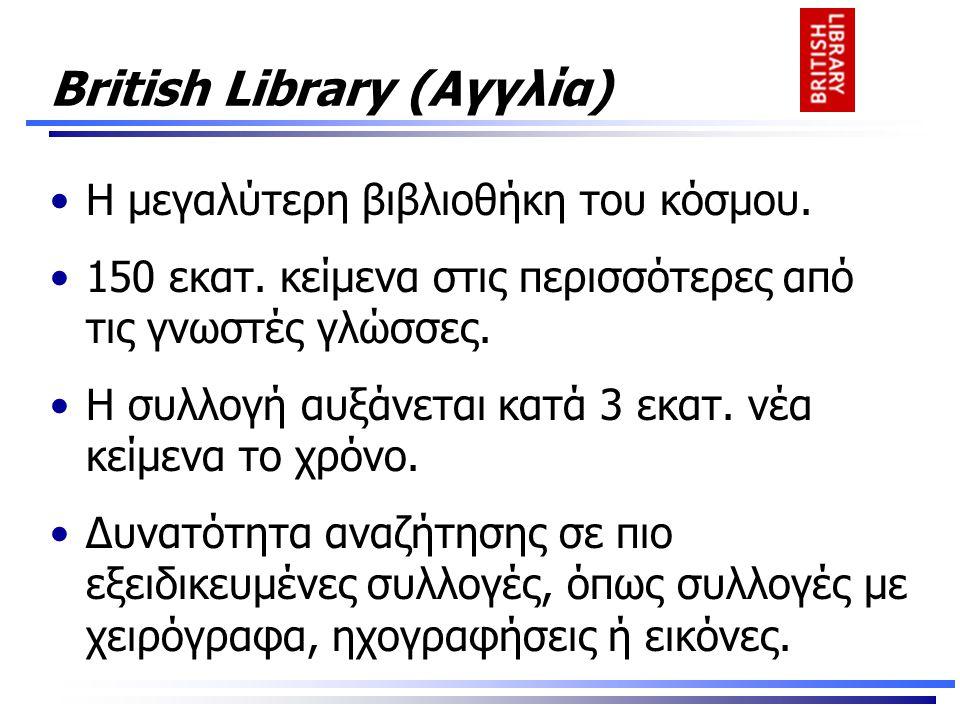 British Library (Αγγλία) •Η μεγαλύτερη βιβλιοθήκη του κόσμου. •150 εκατ. κείμενα στις περισσότερες από τις γνωστές γλώσσες. •Η συλλογή αυξάνεται κατά
