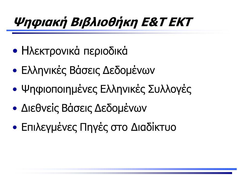 Ψηφιακή Βιβλιοθήκη Ε&Τ ΕΚΤ •Η λεκτρονικά περιοδικά •Ελληνικές Βάσεις Δεδομένων •Ψηφιοποιημένες Ελληνικές Συλλογές •Διεθνείς Βάσεις Δεδομένων •Επιλεγμέ
