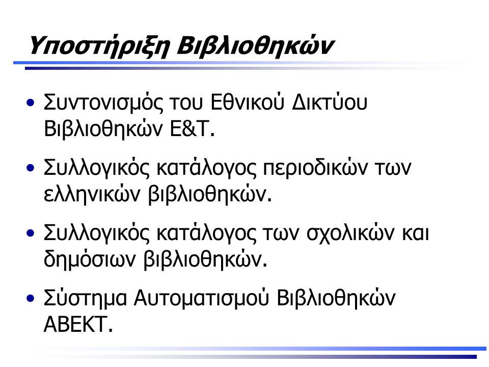Υποστήριξη Βιβλιοθηκών •Συντονισμός του Εθνικού Δικτύου Βιβλιοθηκών Ε&Τ. •Συλλογικός κατάλογος περιοδικών των ελληνικών βιβλιοθηκών. •Συλλογικός κατάλ