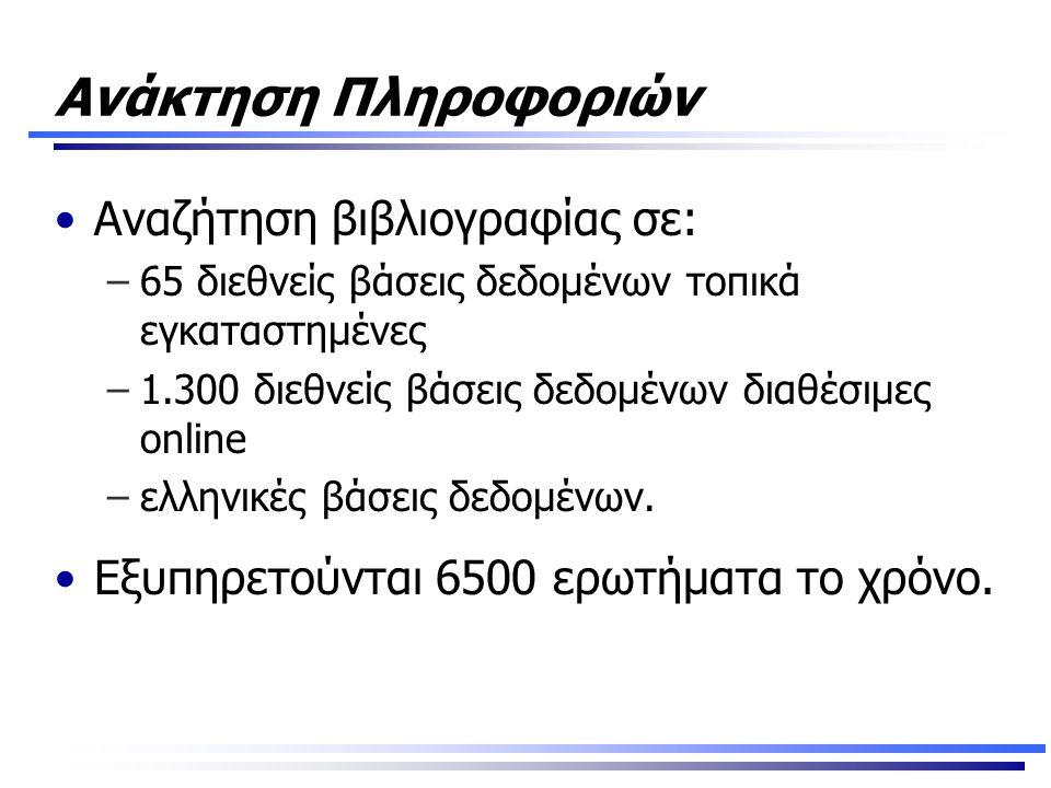 Ανάκτηση Πληροφοριών •Αναζήτηση βιβλιογραφίας σε: –65 διεθνείς βάσεις δεδομένων τοπικά εγκαταστημένες –1.300 διεθνείς βάσεις δεδομένων διαθέσιμες online –ελληνικές βάσεις δεδομένων.