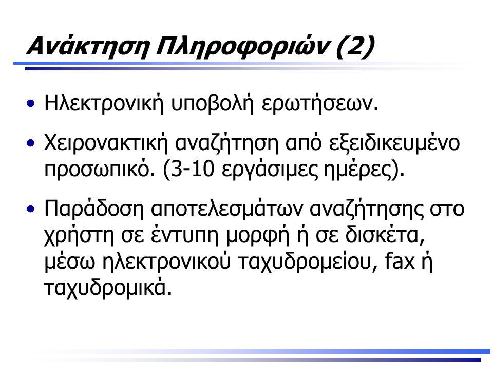 Ανάκτηση Πληροφοριών (2) •Ηλεκτρονική υποβολή ερωτήσεων.