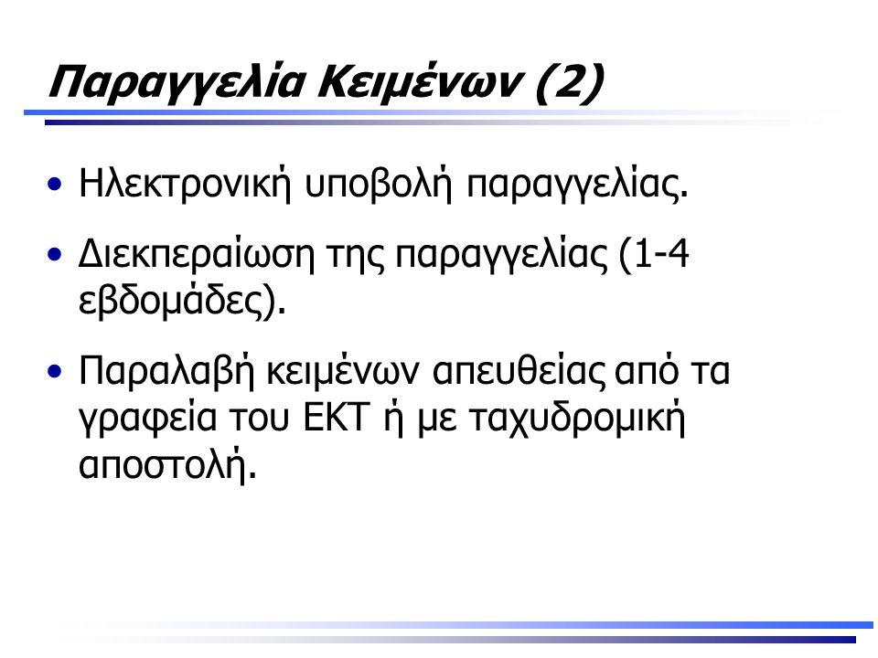 Παραγγελία Κειμένων (2) •Ηλεκτρονική υποβολή παραγγελίας. •Διεκπεραίωση της παραγγελίας (1-4 εβδομάδες). •Παραλαβή κειμένων απευθείας από τα γραφεία τ