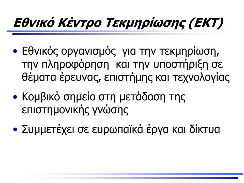 Εθνικό Κέντρο Τεκμηρίωσης (ΕΚΤ) •Εθνικός οργανισμός για την τεκμηρίωση, την πληροφόρηση και την υποστήριξη σε θέματα έρευνας, επιστήμης και τεχνολογίας •Κομβικό σημείο στη μετάδοση της επιστημονικής γνώσης •Συμμετέχει σε ευρωπαϊκά έργα και δίκτυα
