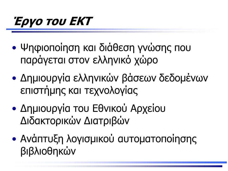 Έργο του ΕΚΤ •Ψηφιοποίηση και διάθεση γνώσης που παράγεται στον ελληνικό χώρο •Δημιουργία ελληνικών βάσεων δεδομένων επιστήμης και τεχνολογίας •Δημιουργία του Εθνικού Αρχείου Διδακτορικών Διατριβών •Ανάπτυξη λογισμικού αυτοματοποίησης βιβλιοθηκών