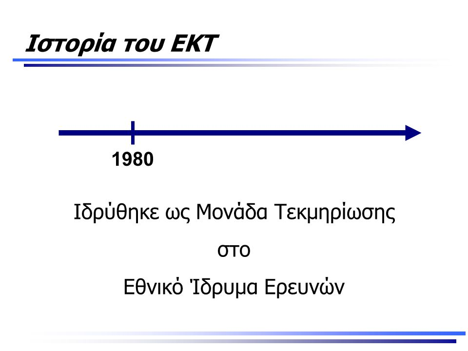 Ιστορία του ΕΚΤ Ιδρύθηκε ως Μονάδα Τεκμηρίωσης στο Εθνικό Ίδρυμα Ερευνών 1980