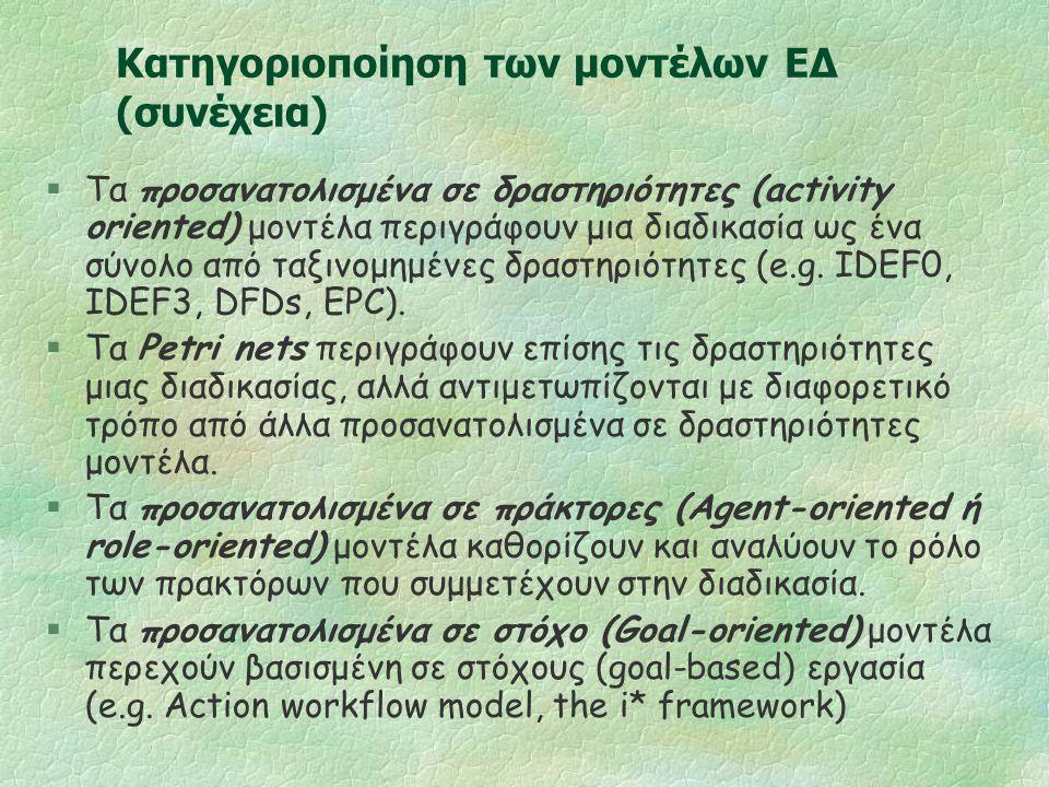 Κατηγοριοποίηση των μοντέλων ΕΔ §Οι υπάρχουσες προσεγγίσεις στα μοντέλα επιχειρησιακών διαδικασιών προέρχονται κυρίως από τον τομέα της τεχνολογίας λο