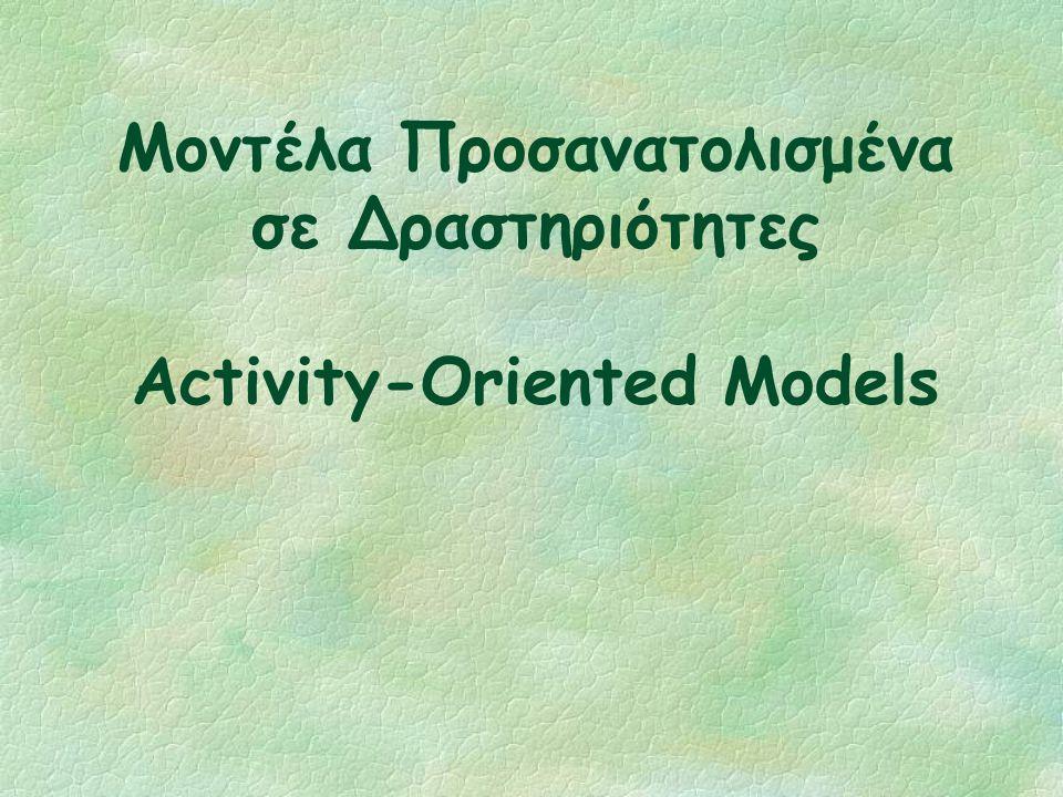 Κατηγοριοποίηση των μοντέλων ΕΔ (συνέχεια) §Τα προσανατολισμένα σε δραστηριότητες (activity oriented) μοντέλα περιγράφουν μια διαδικασία ως ένα σύνολο