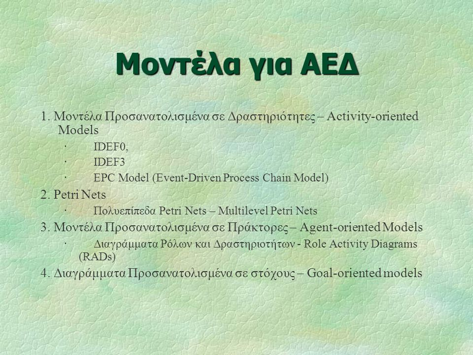 ΤΕΧΝΟΛΟΓΙΑ ΔΙΟΙΚΗΣΗΣ ΕΠΙΧΕΙΡΗΣΙΑΚΩΝ ΔΙΑΔΙΚΑΣΙΩΝ www.di.uoa.gr/~pms541 Mοντέλα Επιχειρησιακών Διαδικασιών Mέρος Α Διδάσκουσα Αφροδίτη Τσαλγατίδου, Eπίκ