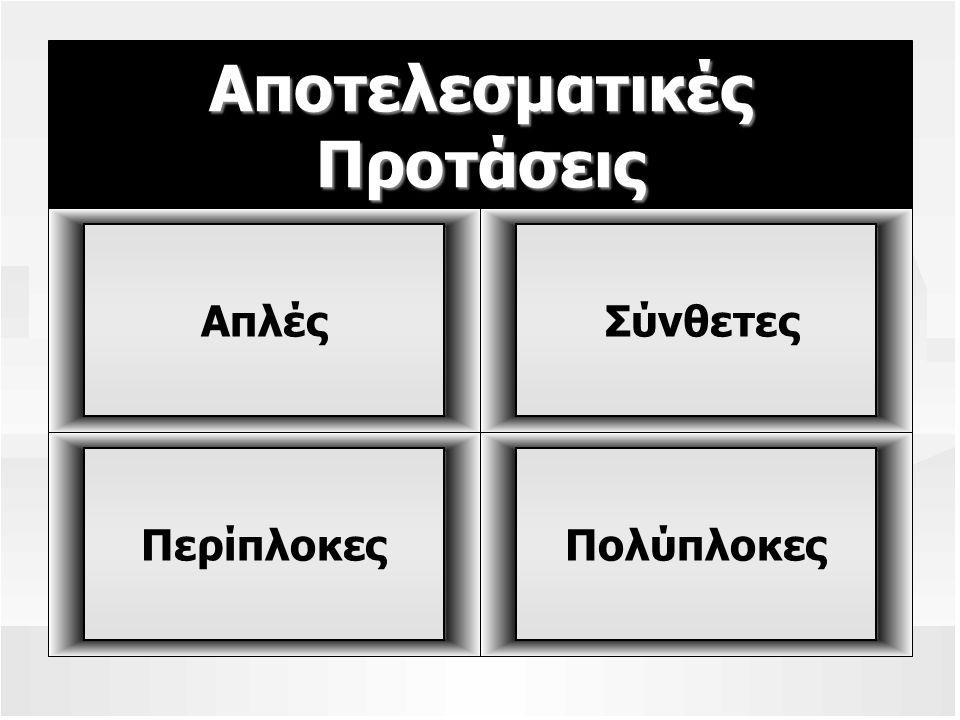 Αποτελεσματικές Προτάσεις Σύνθετες Πολύπλοκες Απλές Περίπλοκες