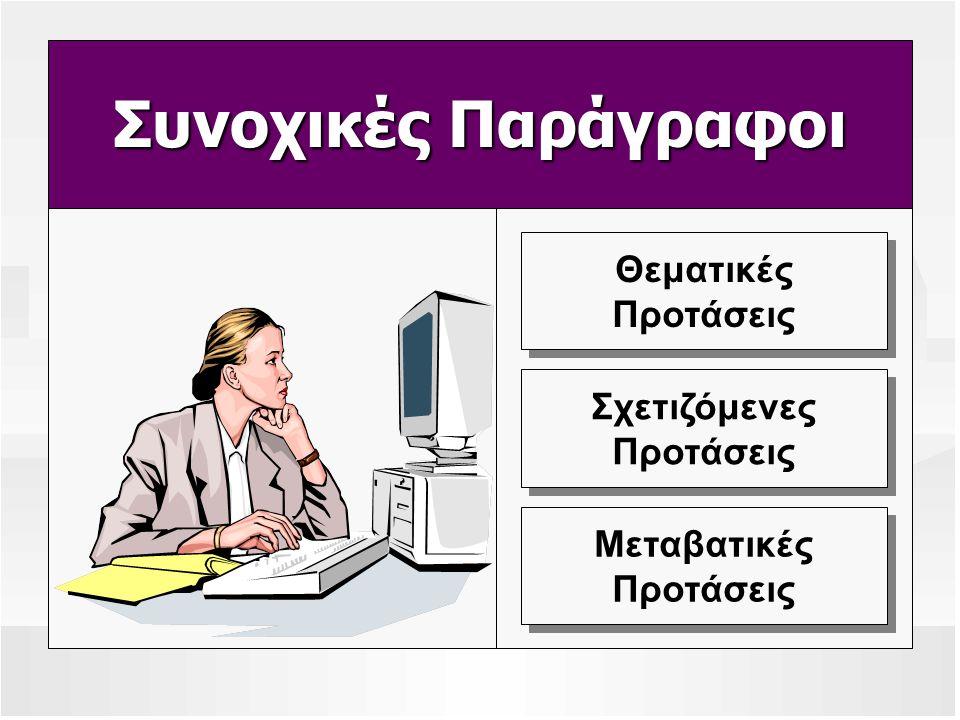 Συνοχικές Παράγραφοι Θεματικές Προτάσεις Θεματικές Προτάσεις Σχετιζόμενες Προτάσεις Σχετιζόμενες Προτάσεις Μεταβατικές Προτάσεις Μεταβατικές Προτάσεις