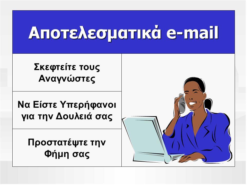 Αποτελεσματικά e-mail Σκεφτείτε τους Αναγνώστες Να Είστε Υπερήφανοι για την Δουλειά σας Προστατέψτε την Φήμη σας