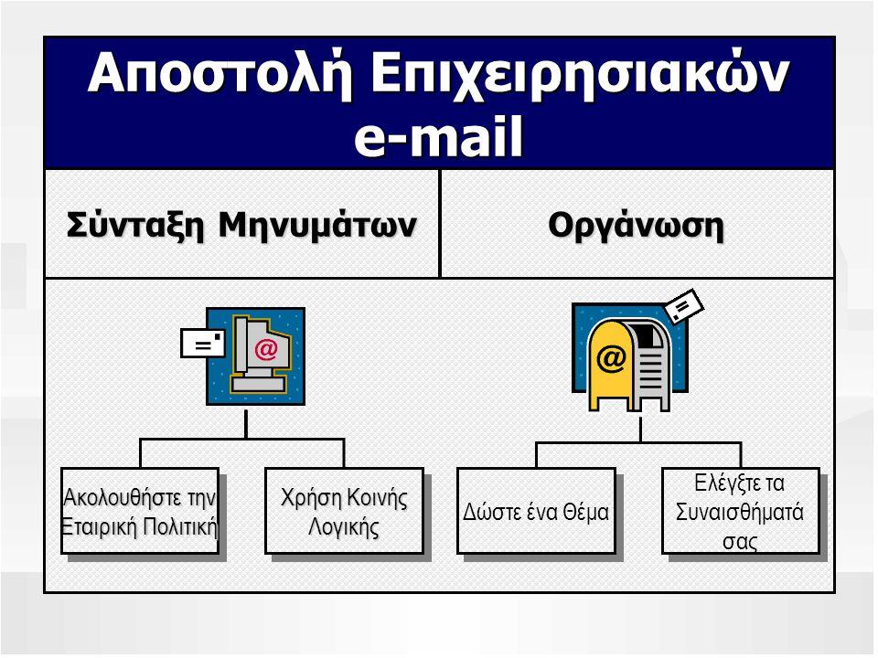 Αποστολή Επιχειρησιακών e-mail Οργάνωση Σύνταξη Μηνυμάτων Ακολουθήστε την Εταιρική Πολιτική Ακολουθήστε την Εταιρική Πολιτική Χρήση Κοινής Λογικής Λογ