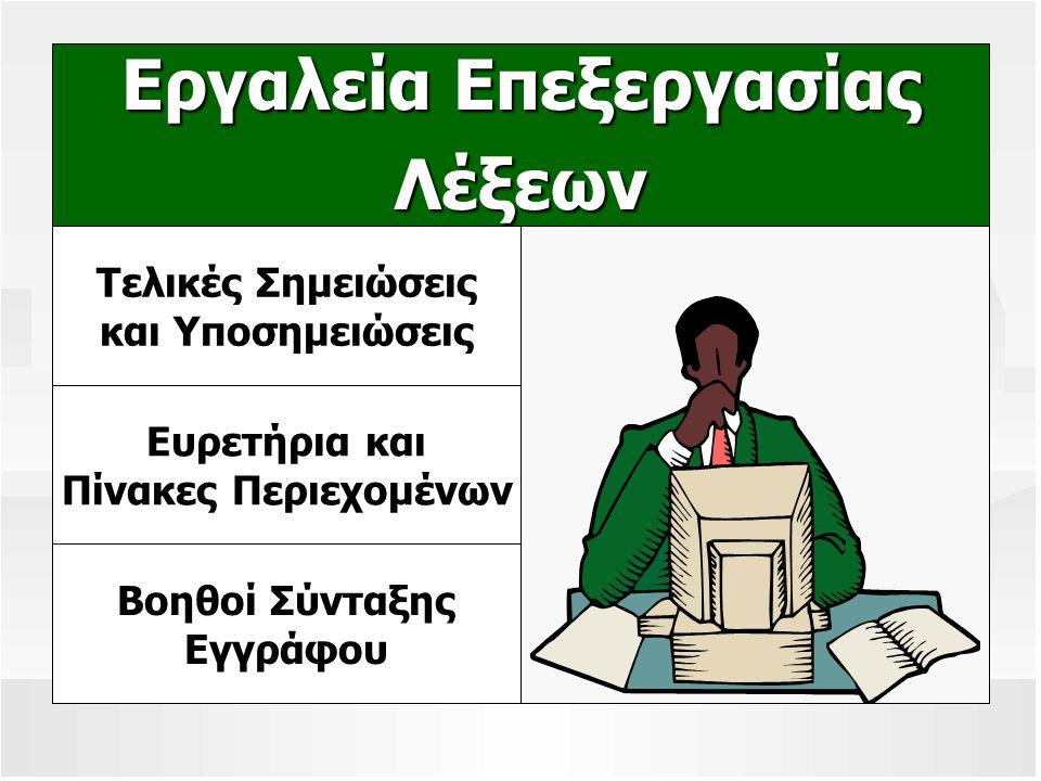 Εργαλεία Επεξεργασίας Λέξεων Τελικές Σημειώσεις και Υποσημειώσεις Ευρετήρια και Πίνακες Περιεχομένων Βοηθοί Σύνταξης Εγγράφου