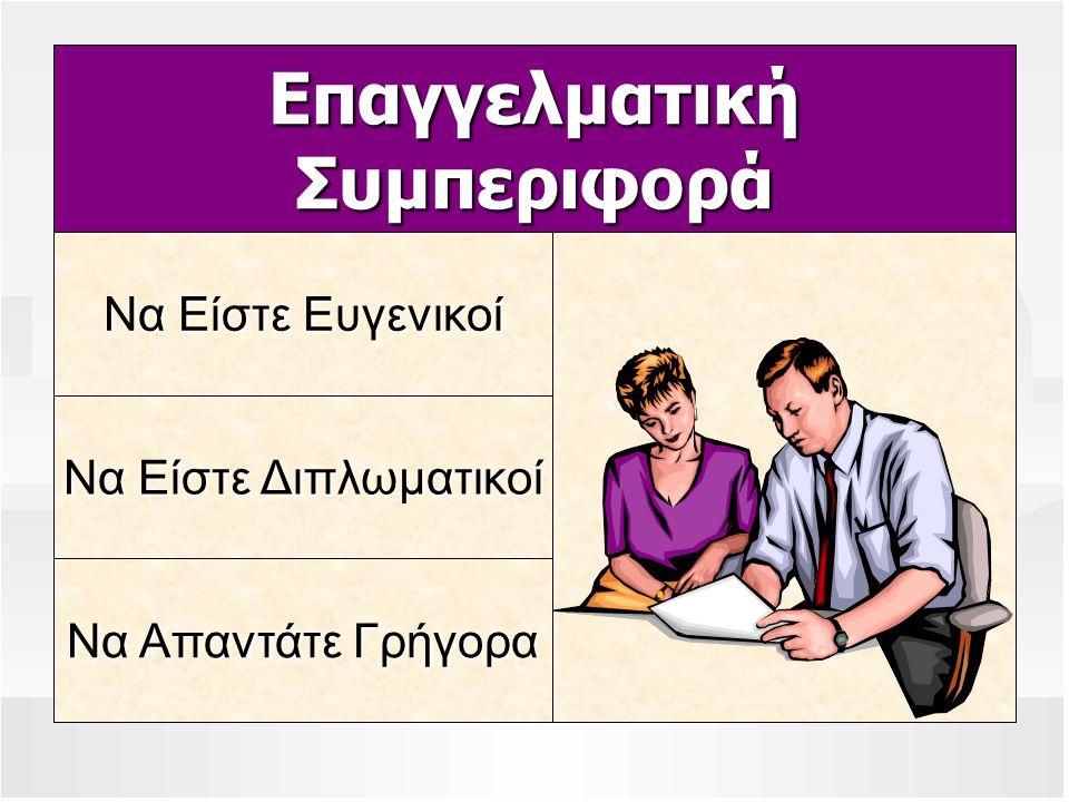 Επαγγελματική Συμπεριφορά Να Είστε Διπλωματικοί Να Είστε Ευγενικοί Να Απαντάτε Γρήγορα