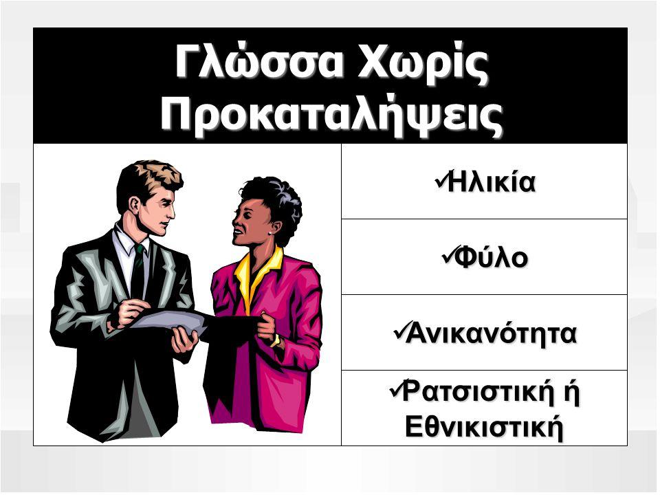 Γλώσσα Χωρίς Προκαταλήψεις  Ηλικία  Φύλο  Ανικανότητα  Ρατσιστική ή Εθνικιστική