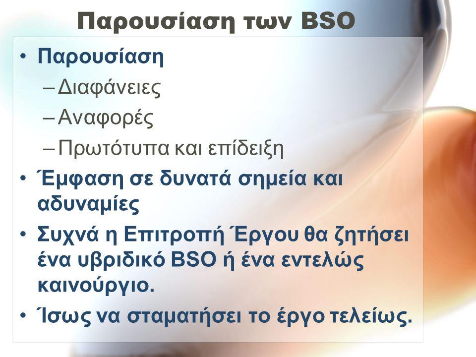 Παρουσίαση των BSO •Παρουσίαση –Διαφάνειες –Αναφορές –Πρωτότυπα και επίδειξη •Έμφαση σε δυνατά σημεία και αδυναμίες •Συχνά η Επιτροπή Έργου θα ζητήσει