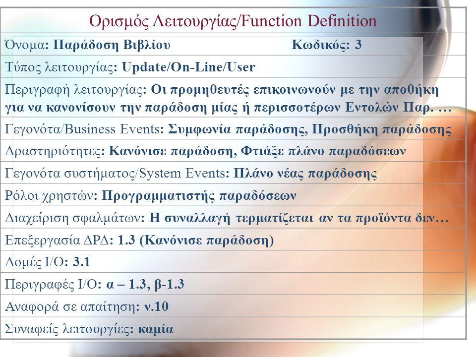 Ορισμός Λειτουργίας/Function Definition Όνομα: Παράδοση Βιβλίου Κωδικός: 3 Τύπος λειτουργίας: Update/On-Line/User Περιγραφή λειτουργίας: Οι προμηθευτέ