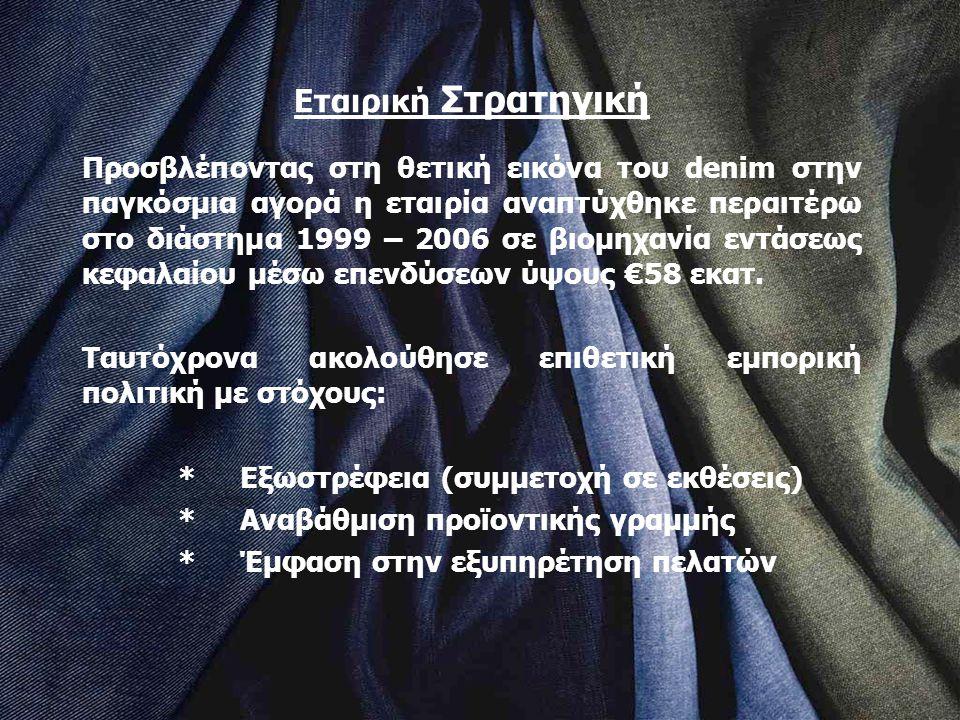 Εταιρική Στρατηγική Προσβλέποντας στη θετική εικόνα του denim στην παγκόσμια αγορά η εταιρία αναπτύχθηκε περαιτέρω στο διάστημα 1999 – 2006 σε βιομηχα