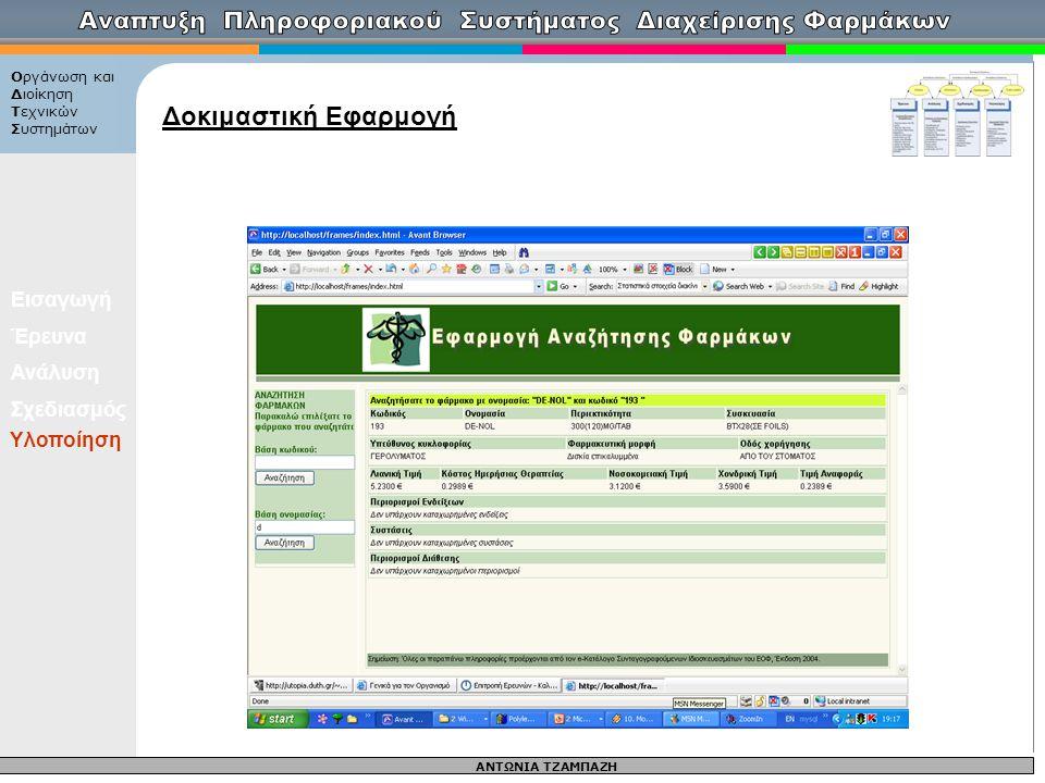 ΑΝΤΩΝΙΑ ΤΖΑΜΠΑΖΗ Οργάνωση και Διοίκηση Τεχνικών Συστημάτων Εισαγωγή Έρευνα Ανάλυση Σχεδιασμός Υλοποίηση Δοκιμαστική Εφαρμογή