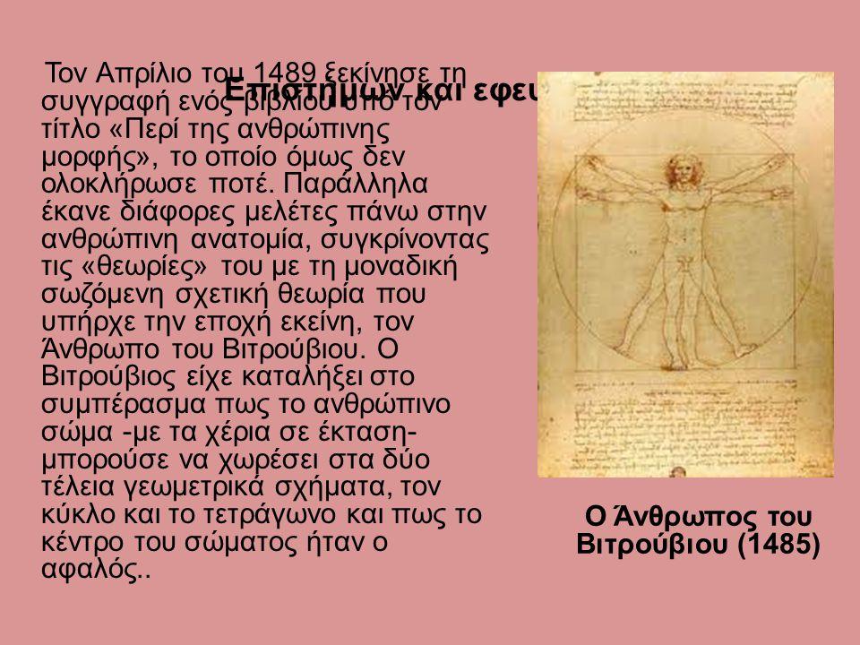 Ο Λεονάρντο, με τις δικές του μελέτες, διόρθωσε κάποιες ανακολουθίες του Βιτρούβιου.