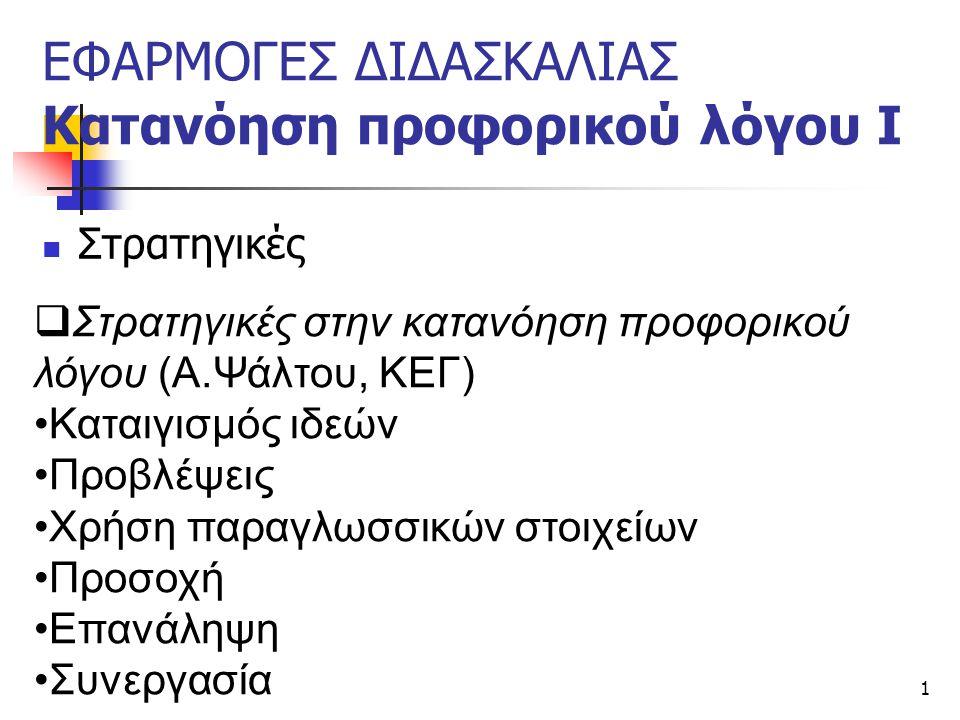 2 ΕΦΑΡΜΟΓΕΣ ΔΙΔΑΣΚΑΛΙΑΣ Κατανόηση προφορικού λόγου ΙΙ • Μεταφορά σε άλλη γλώσσα • Σημειώσεις • Επιβράβευση • Χρήση κίνησης • Ανάπτυξη πολιτισμικής αντίληψης • Διαμεσολάβηση • Ερωτήσεις