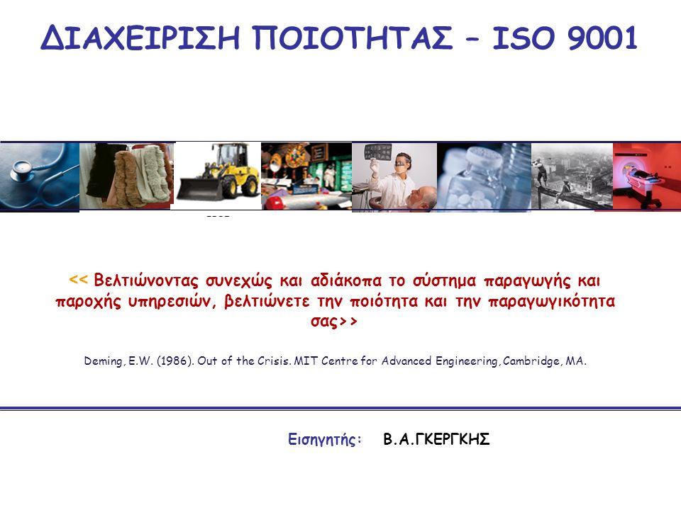ΔΙΑΧΕΙΡΙΣΗ ΠΟΙΟΤΗΤΑΣ – ISO 9001 > Deming, E.W.(1986).