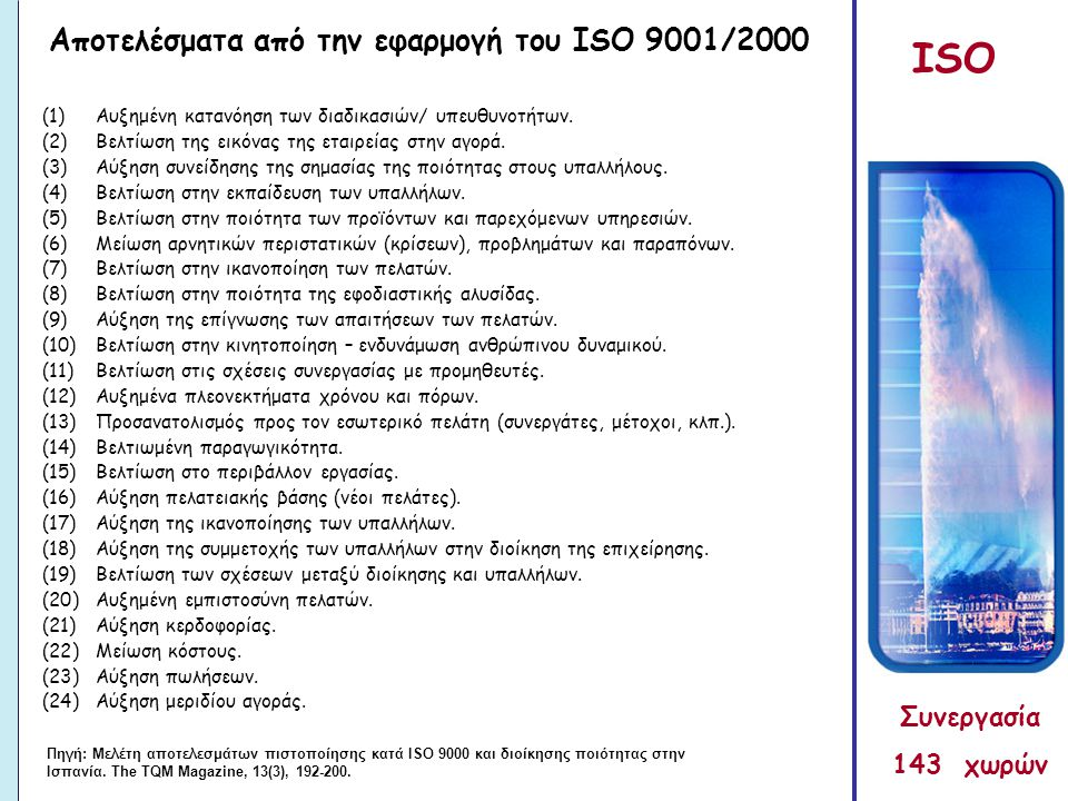 Αποτελέσματα από την εφαρμογή του ISO 9001/2000 (1)Αυξημένη κατανόηση των διαδικασιών/ υπευθυνοτήτων. (2)Βελτίωση της εικόνας της εταιρείας στην αγορά