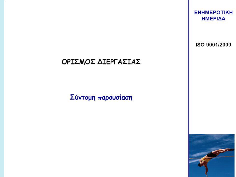 ΕΝΗΜΕΡΩΤΙΚΗ ΗΜΕΡΙΔΑ ISO 9001/2000 ΟΡΙΣΜΟΣ ΔΙΕΡΓΑΣΙΑΣ Σύντομη παρουσίαση