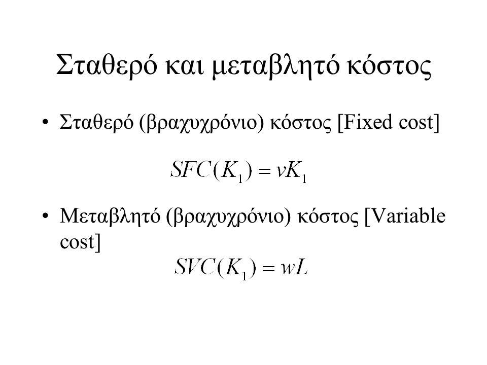 Σταθερό και μεταβλητό κόστος •Σταθερό (βραχυχρόνιο) κόστος [Fixed cost] •Μεταβλητό (βραχυχρόνιο) κόστος [Variable cost]