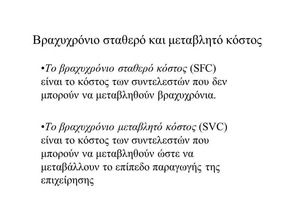 Βραχυχρόνιο σταθερό και μεταβλητό κόστος •Το βραχυχρόνιο σταθερό κόστος (SFC) είναι το κόστος των συντελεστών που δεν μπορούν να μεταβληθούν βραχυχρόνια.