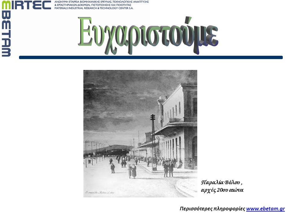 Περισσότερες πληροφορίες www.ebetam.grwww.ebetam.gr Παραλία Βόλου, αρχές 20ου αιώνα
