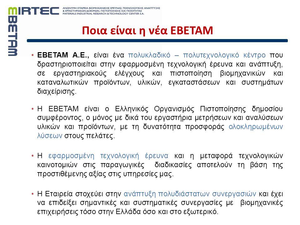 Κύριες Δραστηριότητες Πιστοποίηση προϊόντων και διαδικασιών Πιστοποίηση συστημάτων Επιθεωρήσεις Δοκιμές και αναλύσειςΤεχνική υποστήριξη Παραγωγή σε πιλοτική κλίμακα Επεξεργασία και Ανάπτυξη υλικών Μεταφορά τεχνολογίας Εκπαίδευση και πιστοποίηση προσωπικού Εφαρμοσμένη και Βιομηχανική Έρευνα