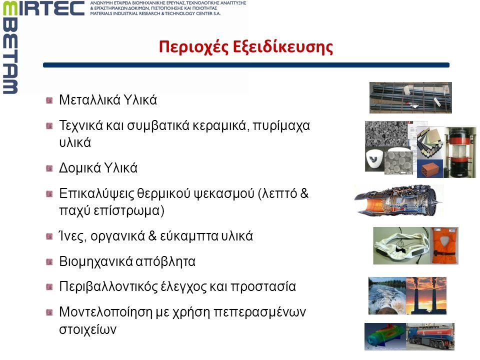 Εφαρμοσμένη Τεχνολογική έρευνα Κεραμικά, Πυρίμαχα και Δομικά υλικά  Ανάπτυξη και πιλοτική παραγωγή εξειδικευμένων προϊόντων  Βελτίωση προϊόντων και παραγωγικών διεργασιών  Ανάπτυξη νέων Δομικών υλικών (π.χ.