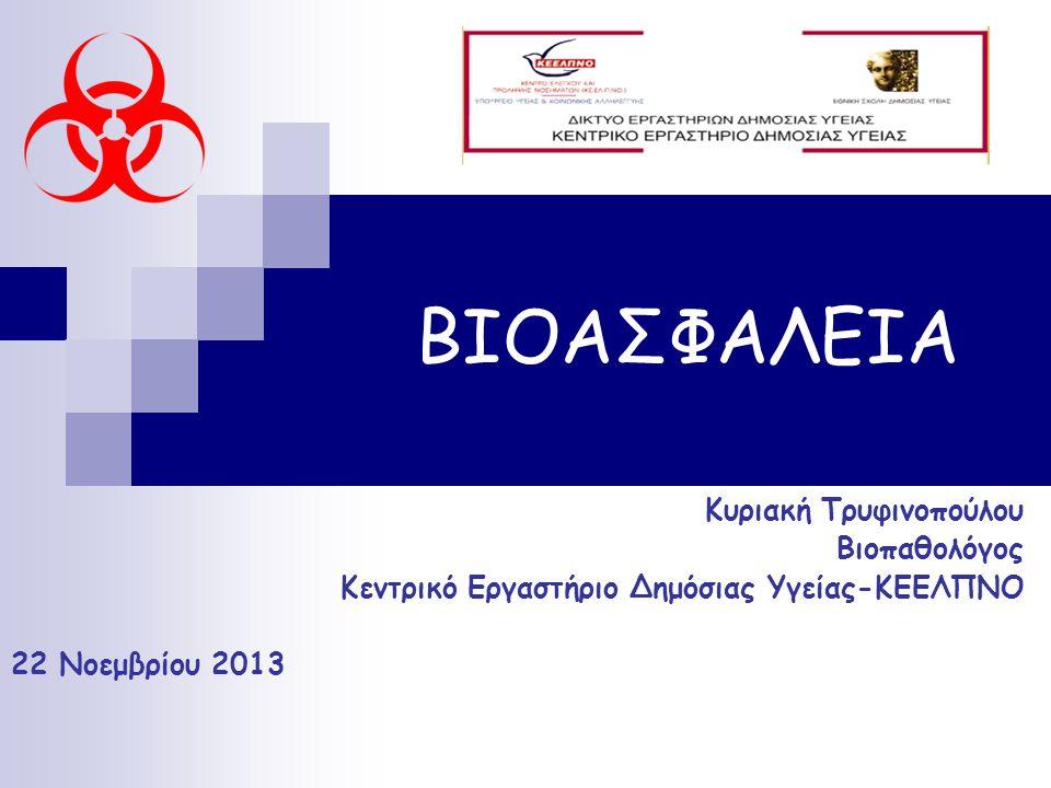 ΒΙΟΑΣΦΑΛΕΙΑ Κυριακή Τρυφινοπούλου Βιοπαθολόγος Κεντρικό Εργαστήριο Δημόσιας Υγείας-ΚΕΕΛΠΝΟ 22 Νοεμβρίου 2013