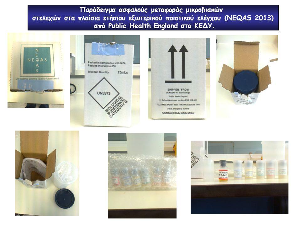 Παράδειγμα ασφαλούς μεταφοράς μικροβιακών στελεχών στα πλαίσια ετήσιου εξωτερικού ποιοτικού ελέγχου (NEQAS 2013) από Public Health England στο ΚΕΔΥ.