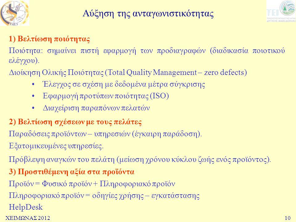 ΧΕΙΜΩΝΑΣ 201210 Αύξηση της ανταγωνιστικότητας 1) Βελτίωση ποιότητας Ποιότητα: σημαίνει πιστή εφαρμογή των προδιαγραφών (διαδικασία ποιοτικού ελέγχου).