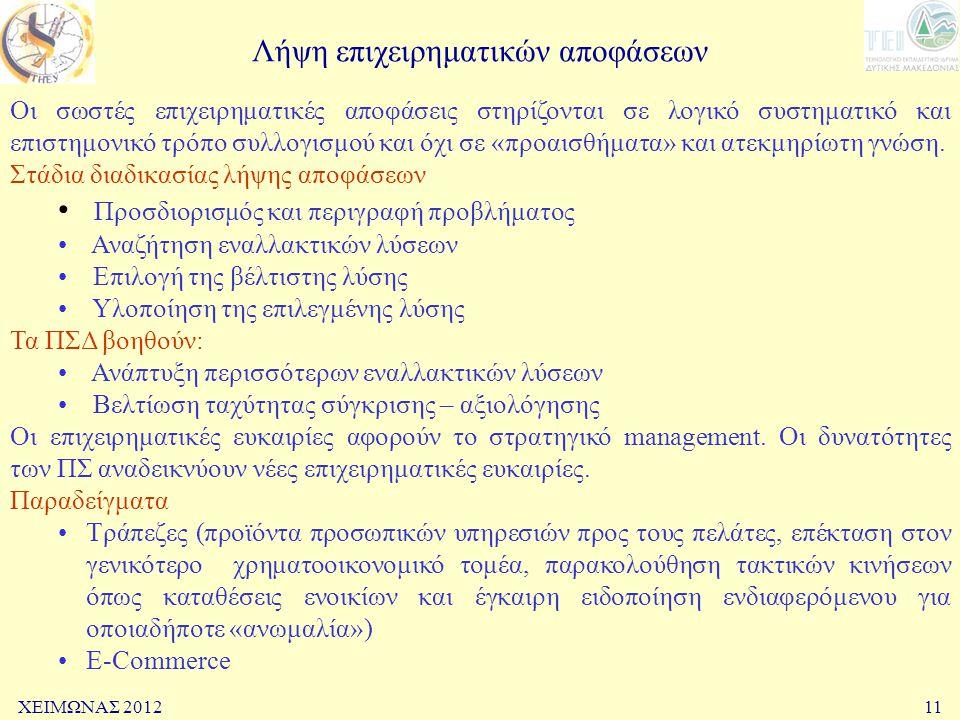 ΧΕΙΜΩΝΑΣ 201211 Λήψη επιχειρηματικών αποφάσεων Οι σωστές επιχειρηματικές αποφάσεις στηρίζονται σε λογικό συστηματικό και επιστημονικό τρόπο συλλογισμο