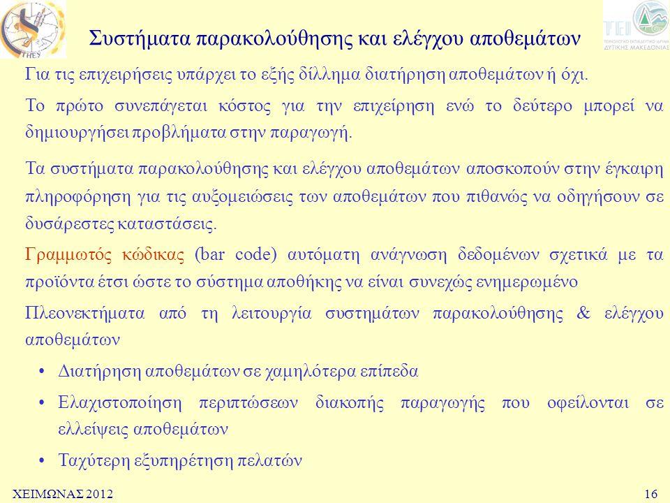 ΧΕΙΜΩΝΑΣ 201216 Συστήματα παρακολούθησης και ελέγχου αποθεμάτων Για τις επιχειρήσεις υπάρχει το εξής δίλλημα διατήρηση αποθεμάτων ή όχι. Το πρώτο συνε