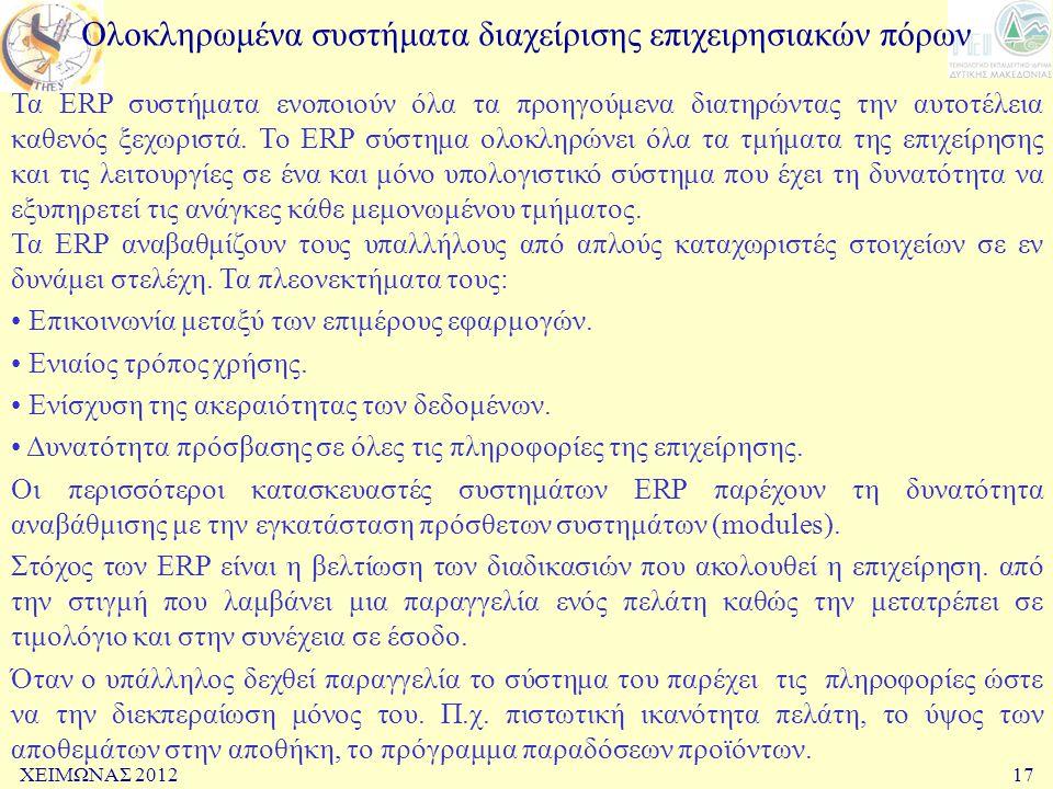 ΧΕΙΜΩΝΑΣ 201217 Ολοκληρωμένα συστήματα διαχείρισης επιχειρησιακών πόρων Τα ERP συστήματα ενοποιούν όλα τα προηγούμενα διατηρώντας την αυτοτέλεια καθεν