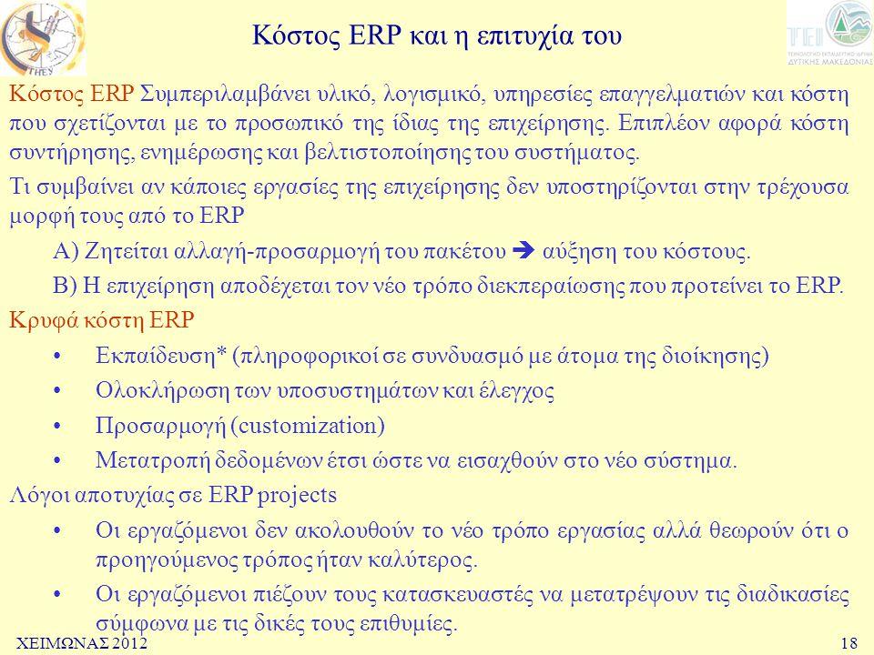 ΧΕΙΜΩΝΑΣ 201218 Κόστος ERP και η επιτυχία του Κόστος ERP Συμπεριλαμβάνει υλικό, λογισμικό, υπηρεσίες επαγγελματιών και κόστη που σχετίζονται με το προ