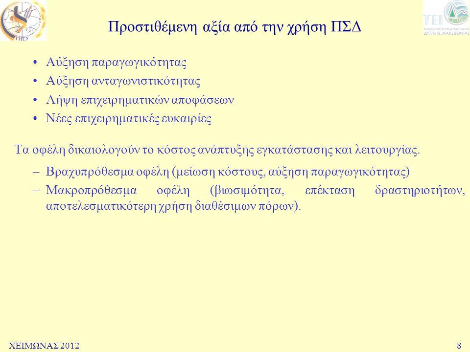 ΧΕΙΜΩΝΑΣ 20128 Προστιθέμενη αξία από την χρήση ΠΣΔ •Αύξηση παραγωγικότητας •Αύξηση ανταγωνιστικότητας •Λήψη επιχειρηματικών αποφάσεων •Νέες επιχειρημα