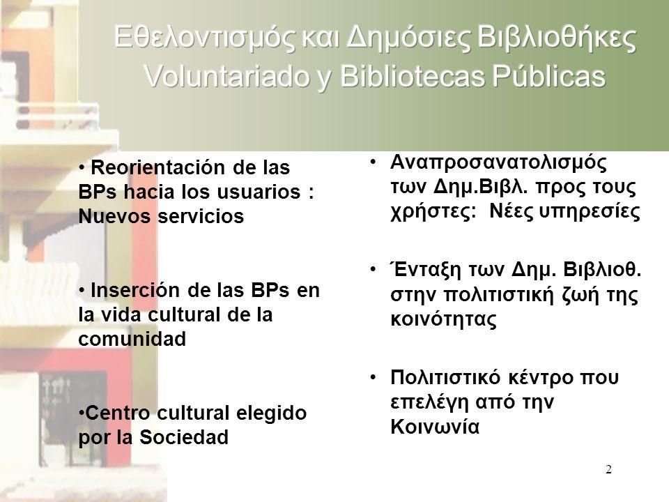 2 • Reorientación de las BPs hacia los usuarios : Nuevos servicios • Inserción de las BPs en la vida cultural de la comunidad •Centro cultural elegido por la Sociedad •Αναπροσανατολισμός των Δημ.Βιβλ.
