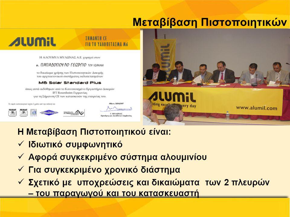 Μεταβίβαση Πιστοποιητικών Η Μεταβίβαση Πιστοποιητικού είναι:  Ιδιωτικό συμφωνητικό  Αφορά συγκεκριμένο σύστημα αλουμινίου  Για συγκεκριμένο χρονικό
