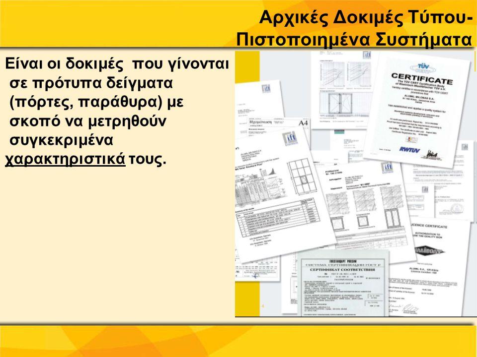 Αρχικές Δοκιμές Τύπου- Πιστοποιημένα Συστήματα Ποια είναι αυτά τα χαρακτηριστικά;  Υποχρεωτικά (Υδατοστεγανότητα, Αεροδιαπερατότητα, Ανεμοπίεση,Ηχομείωση, Θερμική μόνωση, Ιδιότητες σε σχέση με την ακτινοβολία)  Προαιρετικά ( Αντοχή σε διάρρηξη / παραβίαση, Αντοχή σε σφαίρες )
