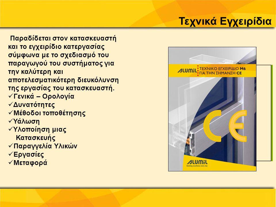 Προετοιμασία Κατασκευαστών για το CE ΕΚΑΝΑ Λ Θάλαμος Δοκιμών της ALUMIL Πρόγραμμα Αναβάθμισης ή ISO Πρόγραμμα Εκπαίδευσης 3 Κύκλων